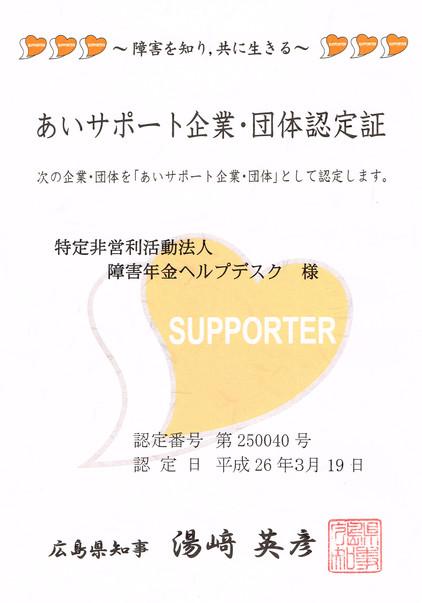 あいサポート認定証のスキャン.jpg